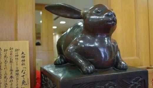うさぎ好きにはたまらない!三輪神社の「幸せのなでうさぎ」で縁結び!