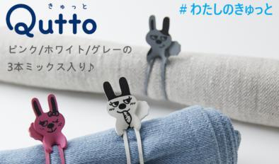 可愛すぎるウサギの輪ゴム「Qutto」が登場!傘にコードにラッピングに…使い方は自分次第♪